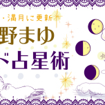 12星座別4/19~5/4 の全体運は?【満月と新月に更新!インド占星術まとめ】