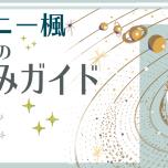 4エレメントと3区分から読み解く、12星座の相性とは?【ジョニー楓の星読みガイド♯11】