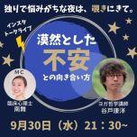 トークライブ「漠然とした不安との向き合い方」、9月30日(水)21:30〜開催!