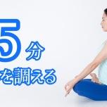 【ガイド動画】誰でもできる! 15分で心を調える「数息観瞑想」