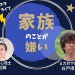 トークライブ「家族のことが嫌い」、11月11日(水)21:30〜開催!