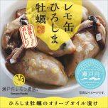 瀬戸内レモン農園 レモ缶 ひろしま牡蠣のオリーブオイル漬け