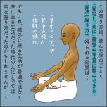 安楽座で座るヨガの修行僧