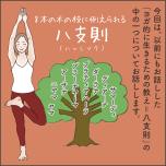 立ち木のポーズと八支則の木