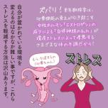 卵巣とストレスに潰されそうな主人公