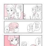 三田ありさ