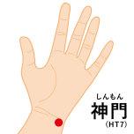 手首の内側、小指の下にあるツボ「神門」