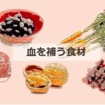 yoyokampo 血を補う食材