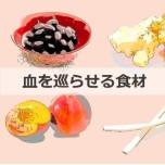 yoyokampo 血を巡らせる食材