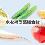 水を補う野菜 yoyokmpo