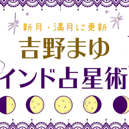 新月満月に更新!吉野まゆ インド占星術