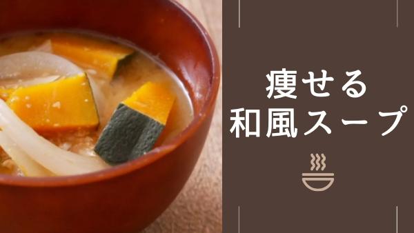 痩せる和風スープ